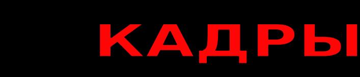 Агентство Кадры - Профориентация. Калининград