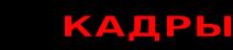 www.kadry39.com - Профориентация в калининграде