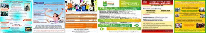 Учебные Заведения Региона - Калининград