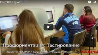 Video Профориентация (ВИДЕО)