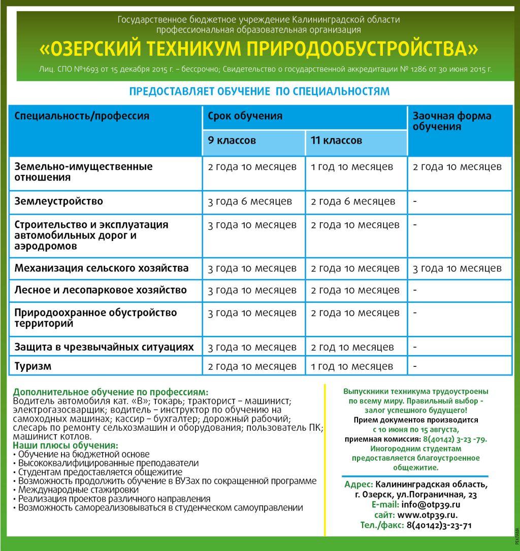www.otp39.ru