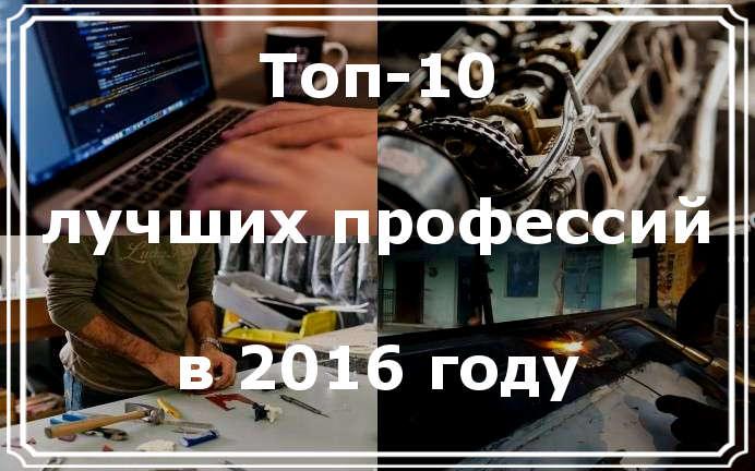 Топ-10 лучших профессий в 2016 году