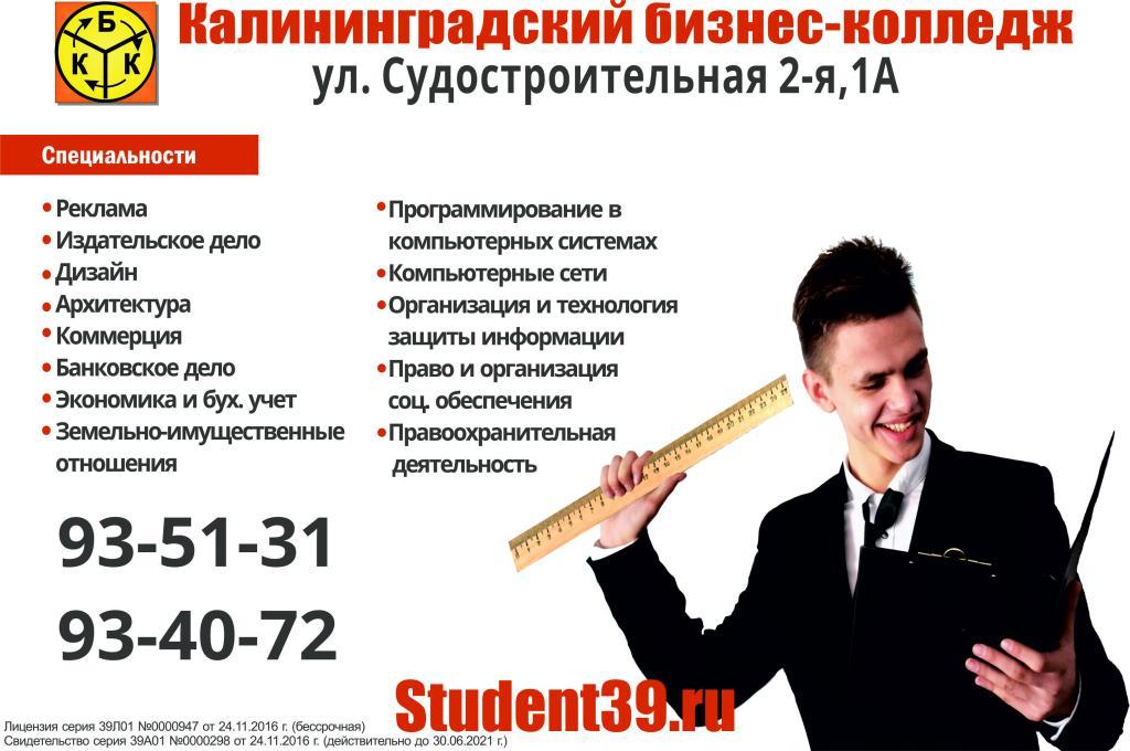 www.student39.ru