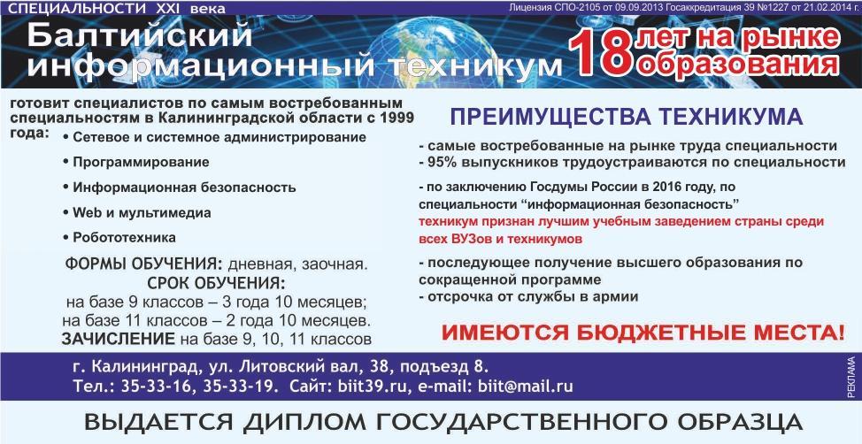 www.biit39.ru