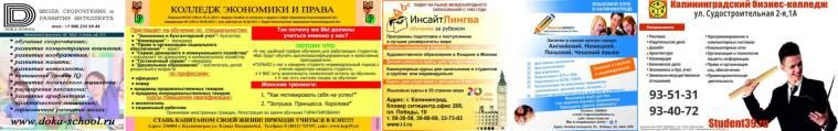 Учебные Заведения Региона Калининград
