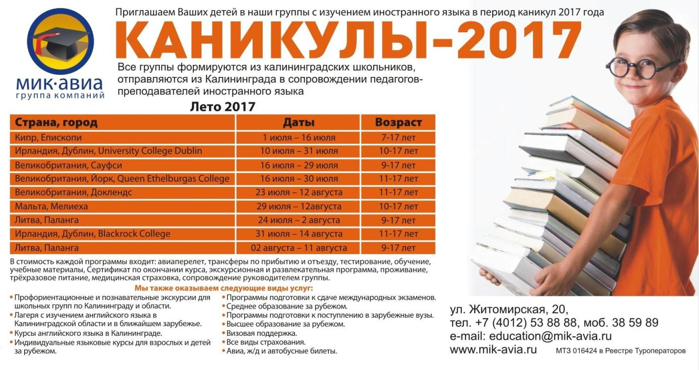 Групповые программы на лето 2017 года