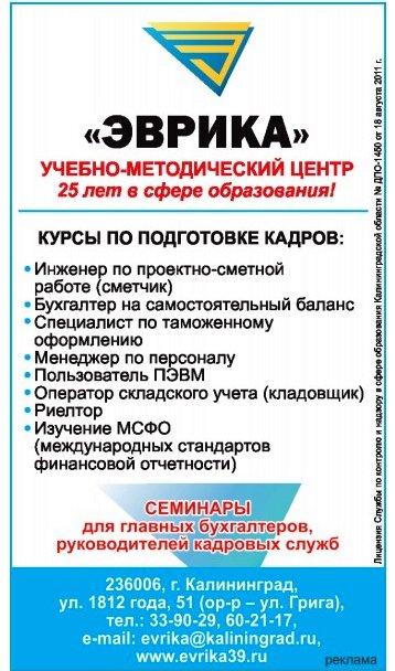 www.evrika39.ru