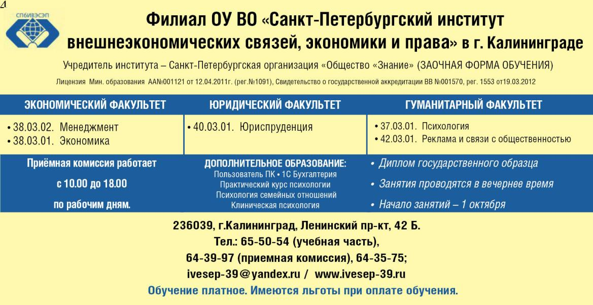 www.ivesep-39.ru