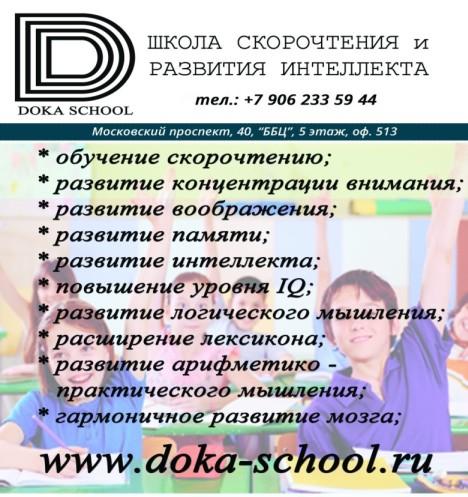 www.doka-school.ru
