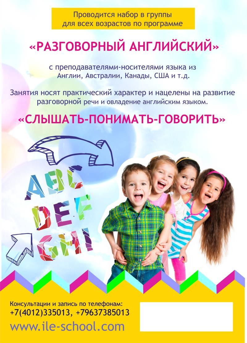 Международная Языковая Школа Дистанционного Обучения ILES