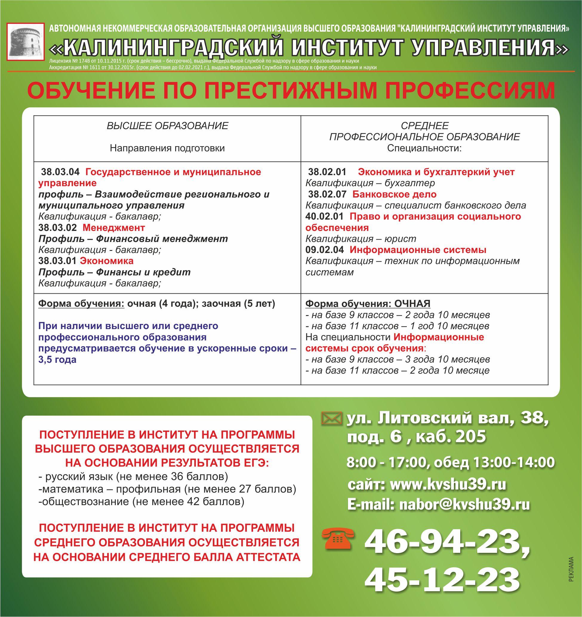 www.kvshu39.ru