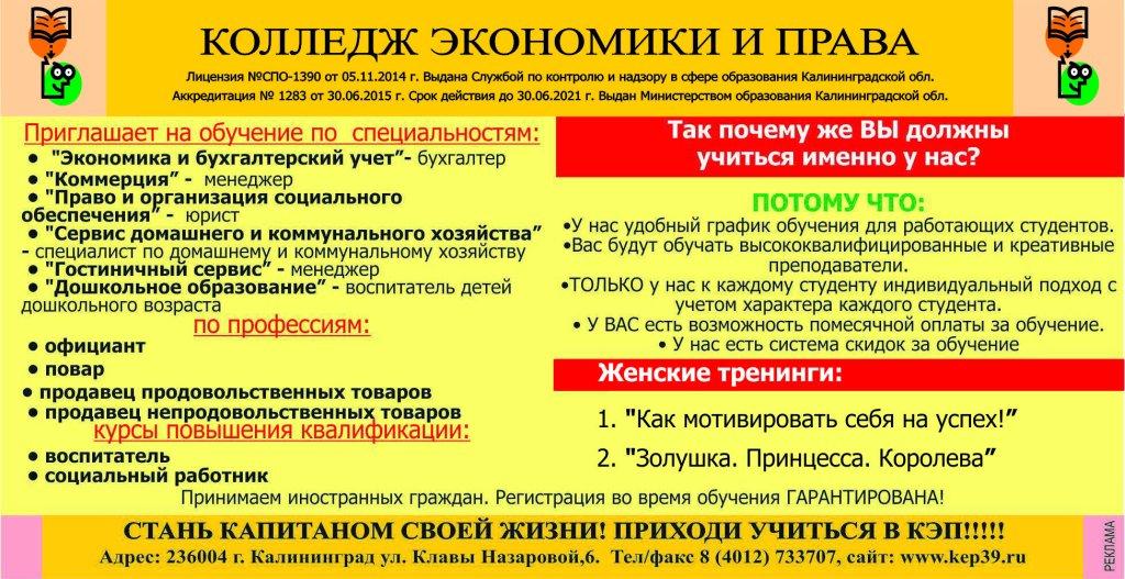 www.kep39.ru