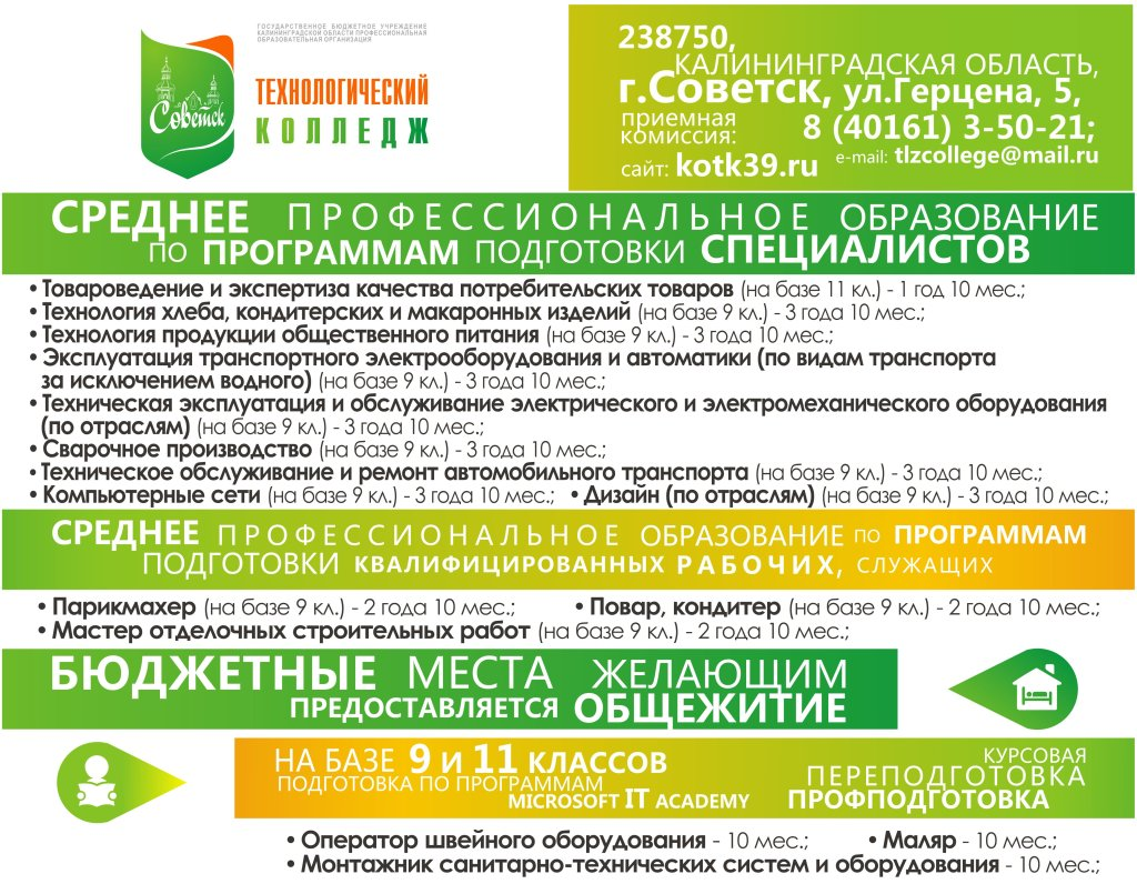 www.kotk39.ru