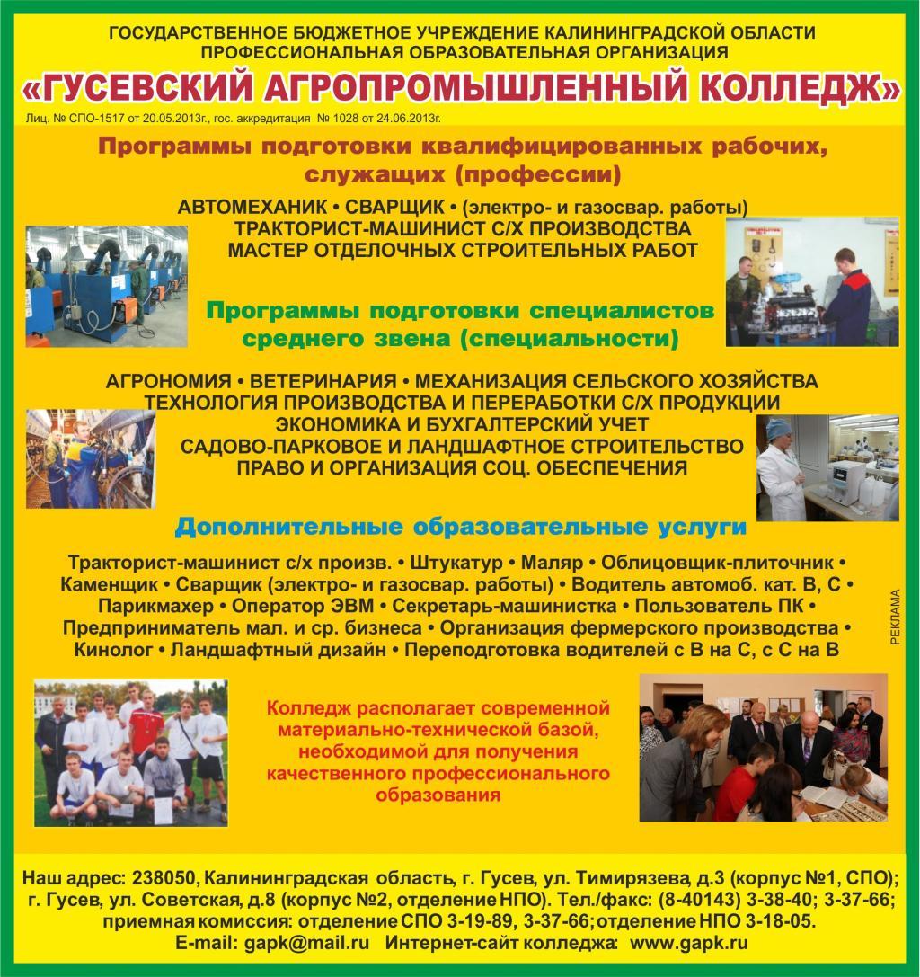 www.gapk.ru