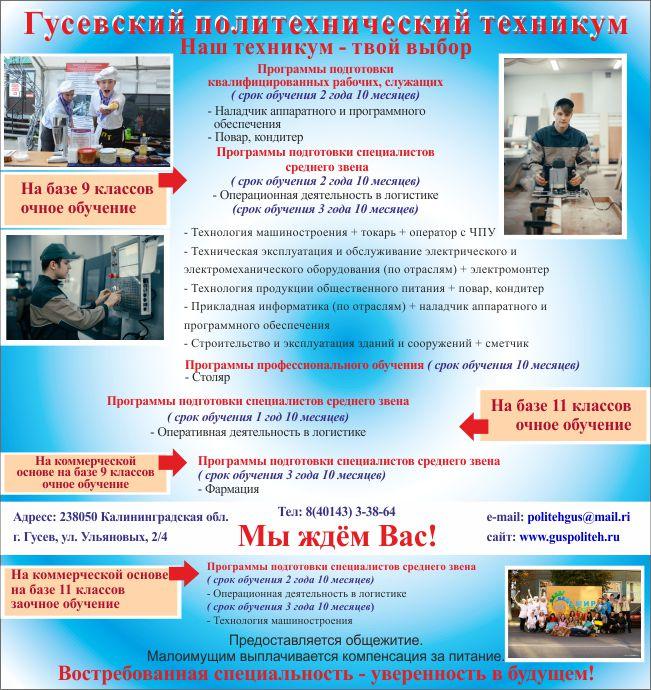 www.guspoliteh.ru