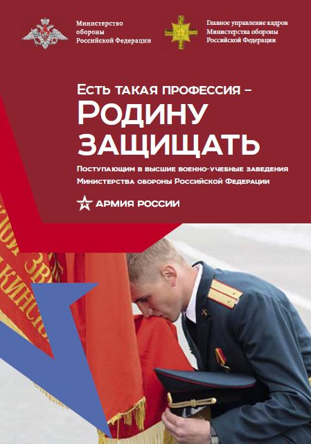 Военное образование – правильный выбор патриота России!