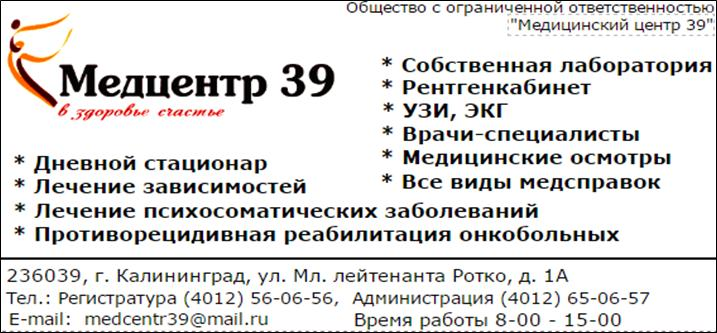 Медцентр 39