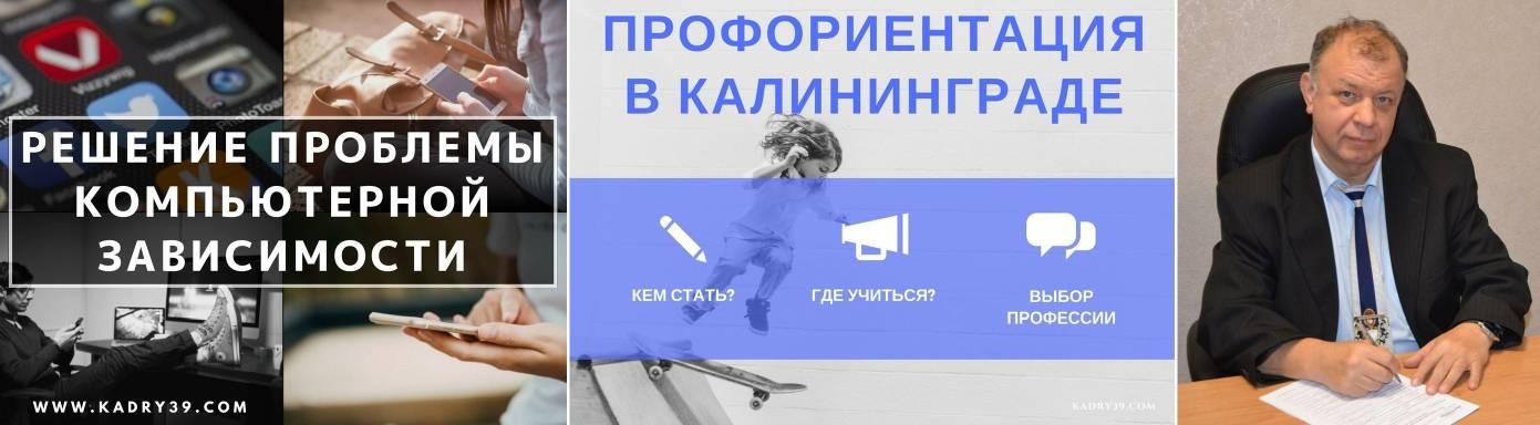 КАДРЫ Профориентация в Калининграде