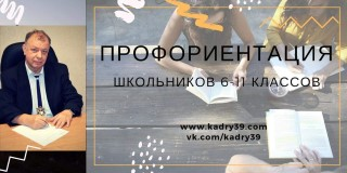 Профориентация в Калининграде