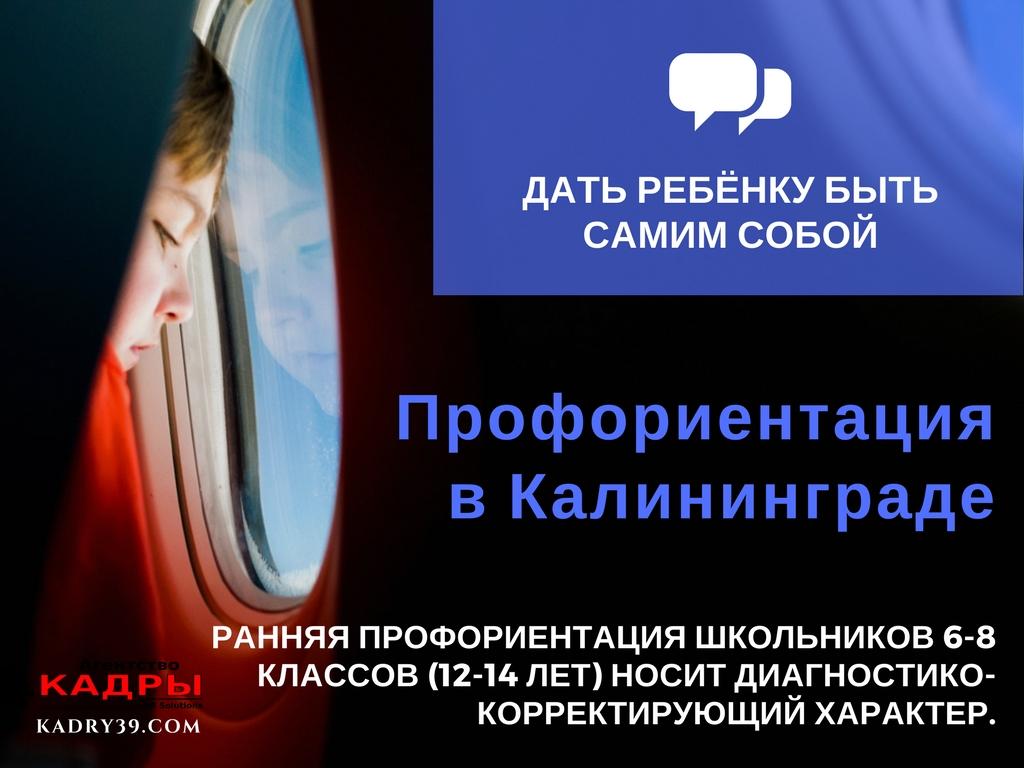 Профориентация и Тестирование в Калининграде