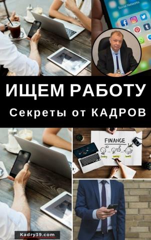 Ищем Работу - Секреты от КАДРОВ