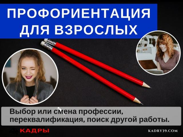 Кем быть? Куда пойти учиться? Профориентация в Калининграде