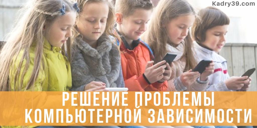 Решение проблемы компьютерной зависимости - Калининград