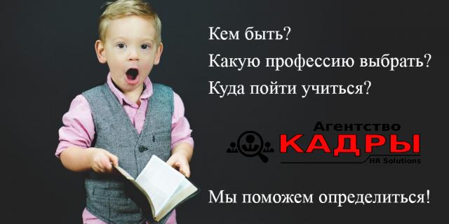 Какую профессию выбрать? Профориентация в Калининграде