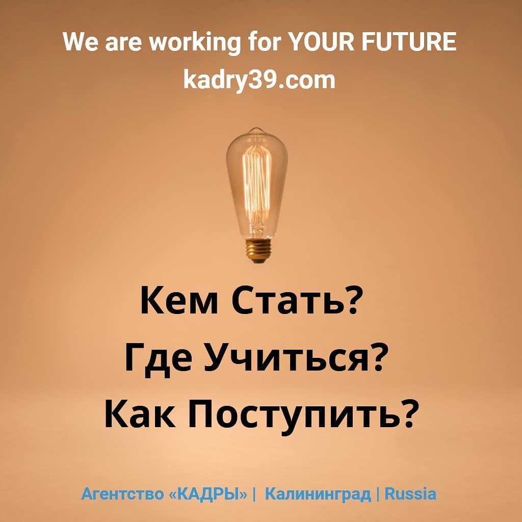 Proforientation-Kaliningrad-kadry39- (4)