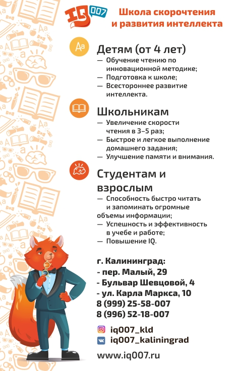 IQ007 Школа скорочтения и развития интеллекта и памяти