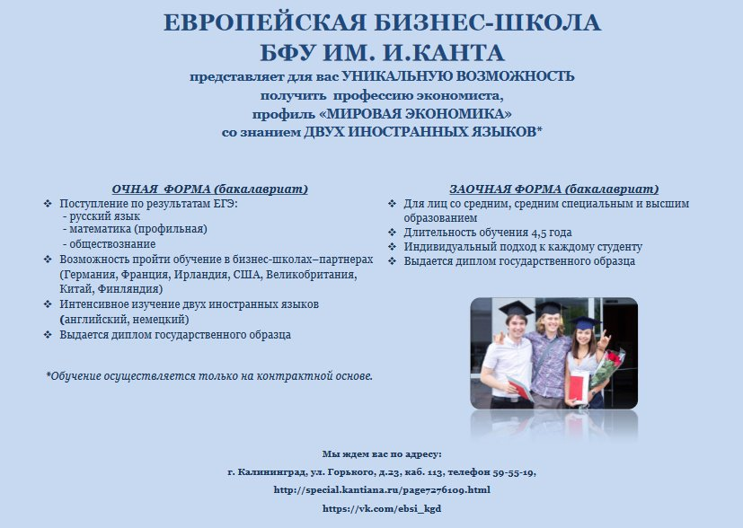 http://special.kantiana.ru/page7276109.html