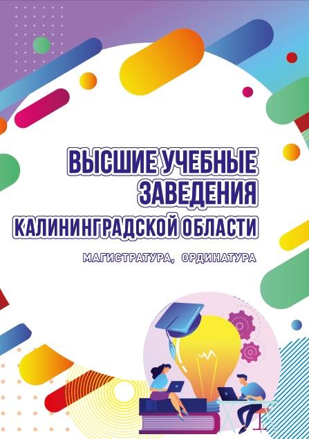 Высшие Учебные Заведения - Калининградской Области
